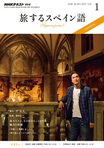 NHKテレビ 旅するスペイン語 2017年 1月号 [雑誌] (NHKテキスト)の詳細を見る