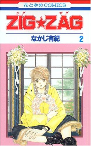 ZIG★ZAG 第2巻 (花とゆめCOMICS)の詳細を見る