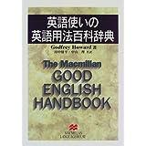英語使いの英語用法百科辞典