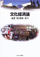 文化経済論 (MINERVA TEXT LIBRARY)