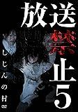 放送禁止5 しじんの村 [DVD]