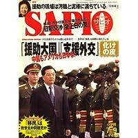 SAPIO (サピオ) 2008年 7/9号 [雑誌]