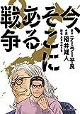 今、そこにある戦争(3) (ビッグコミックス)