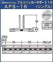 アルミペッカーサポート 棚柱 【 ロイヤル 】ステンカラーAPS-16-3000サイズ3000mm【出16+6.5】シングルタイプ