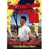 Mr.YouTubeと呼ばれた男 WHO IS MEGWIN? ベストセレクション その1 [DVD]