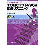TOEIC(R)テスト990点即解リスニング