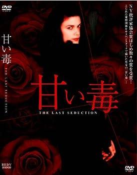 甘い毒 [DVD]