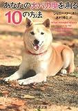 あなたの犬バカ度を測る10の方法 (文春文庫 (リ6-1))