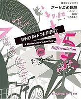 冒険CDブック 1 フーリエの冒険 ~第5章~微分 〈英語版〉