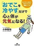 「おでこを冷やす」だけで心と体が元気になる!: 体が芯から温まる・免疫力が上がる最強メソッド (王様文庫)