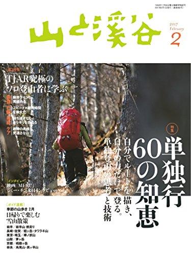 山と溪谷 2017年 2月号 [Yamatokeikoku 2017-02]