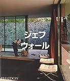 ジェフ・ウォール (コンテンポラリーアーティストシリーズ)