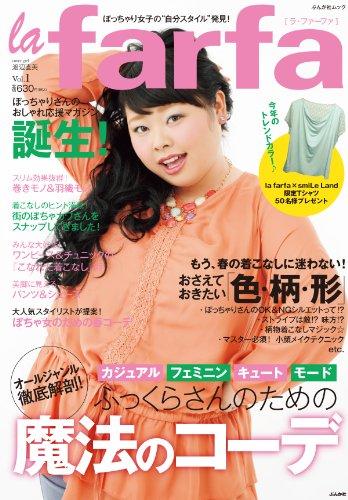 la farfa(ラ・ファーファ) (ぶんか社ムック)