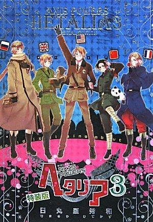 ヘタリア〈3〉Axis Powers 特装版 (BIRZ EXTRA)の詳細を見る