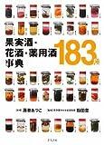 果実酒・花酒・薬用酒事典