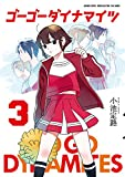 ゴーゴーダイナマイツ 3 完結 (バンブーコミックス)