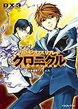 ダブルクロス The 3rd Edition リプレイ・クロニクル 彷徨のグングニル (富士見ドラゴンブック)