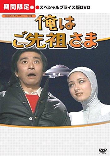 昭和の名作ライブラリー 第9集 俺はご先祖さま デジタルリマスター版 スペシャルプライス版DVD <期間限定>