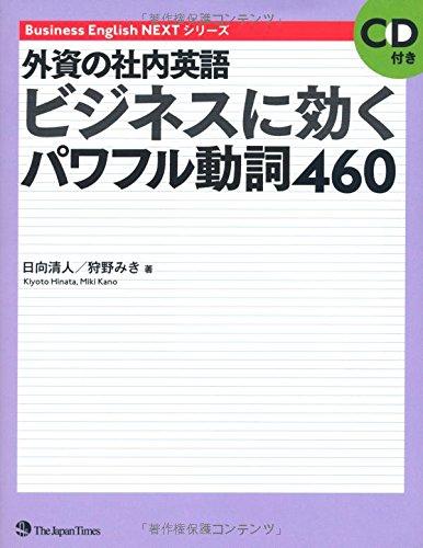 外資の社内英語 ビジネスに効くパワフル動詞460 (Business English NEXT シリーズ)の詳細を見る