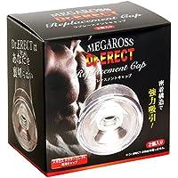 ラブファクター MEGAROSS Dr.ERECT メガロスドクターエレク  リプレースメントキャップ 2個入り