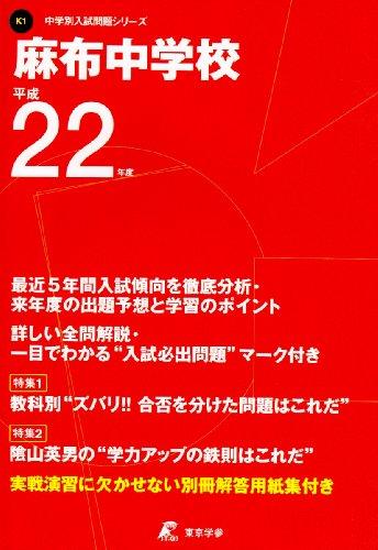 麻布中学校 22年度用 (中学校別入試問題シリーズ K1)