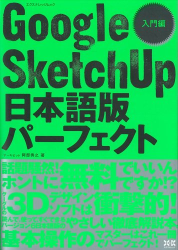 Google SketchUP日本語版ハ゜ーフェクト入門編 (エクスナレッジムック―CAD&CG MAGAZINE)の詳細を見る