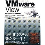 VMware View 仮想デスクトップシステム構築ガイド