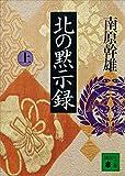 北の黙示録(上) (講談社文庫)