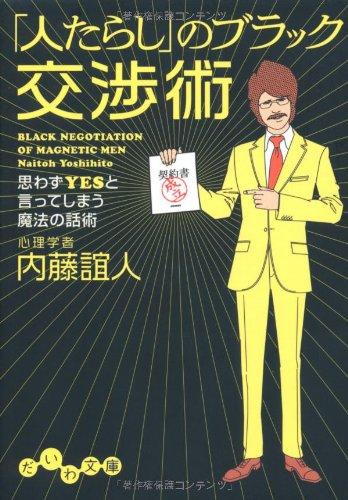 「人たらし」のブラック交渉術 ~思わずYESと言ってしまう魔法の話術~ (だいわ文庫)