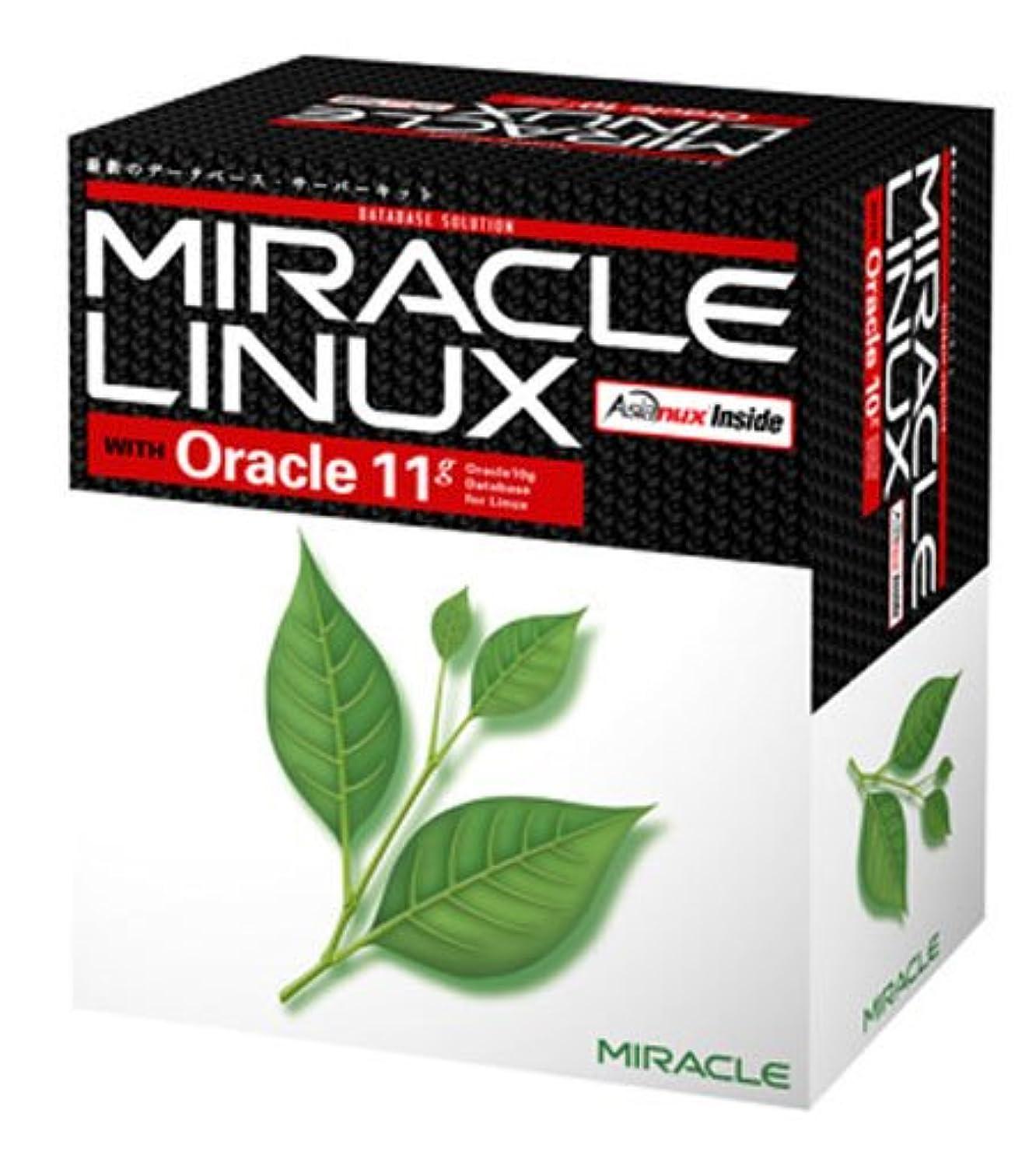 賄賂哺乳類ハイブリッドAsianux Server 3 ==MIRACLE LINUX V5 with Oracle Database 11g Standard Edition One(5NamedUserPlus)