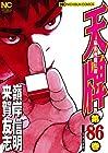 天牌 麻雀飛龍伝説 第86巻