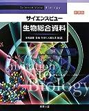 サイエンスビュー生物総合資料―生物基礎・生物・科学と人間生活対応