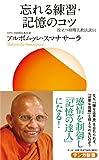 忘れる練習・記憶のコツ (役立つ初期仏教法話14)