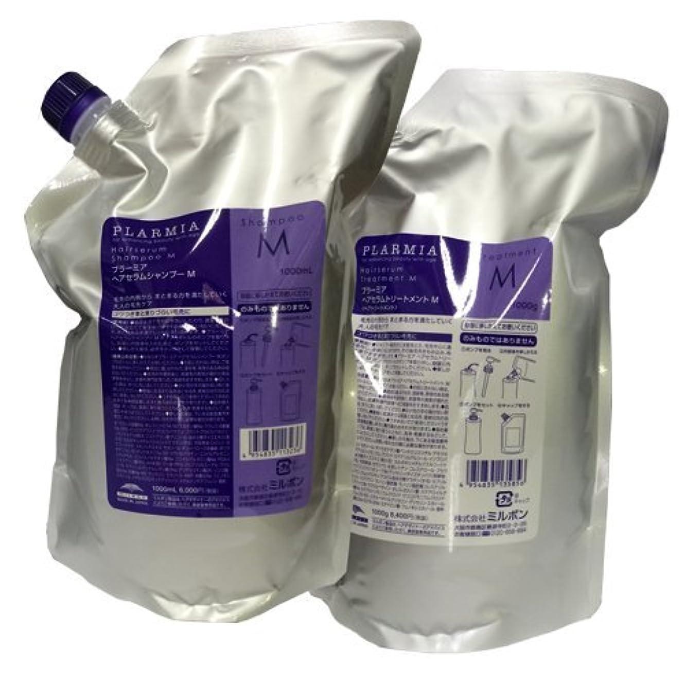 繁殖小包革新ミルボン MILBON プラーミア ヘアセラム シャンプーM&トリートメントM 各1000mL レフィルセット