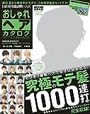 おしゃれヘアカタログ '16-'17 AUTUMN-WINTER (HINODE MOOK 41)