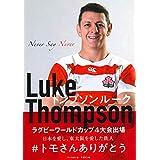 トンプソン ルーク Luke Thompson