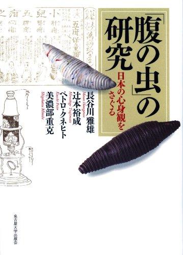 「腹の虫」の研究 -日本の心身観をさぐる- (南山大学学術叢書)