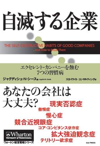 自滅する企業 エクセレント・カンパニーを蝕む7つの習慣病 (ウォートン経営戦略シリーズ)の詳細を見る