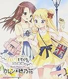 「ハロー!!きんいろモザイク」キャラクターCD Music Palette 3 カレン*穂乃花(わたしいろダリア/こはくいろパンプキン)