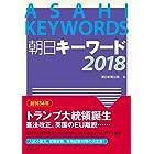 朝日キーワード2018