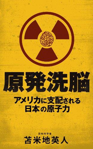 原発洗脳 アメリカに支配される日本の原子力の書影