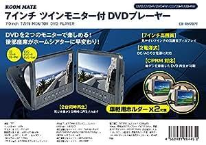 イーバランス ポータブルDVD EB-RM707T