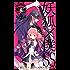 妖狐×僕SS 4巻 (デジタル版ガンガンコミックスJOKER)