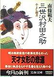 三世沢村田之助―小よし聞書 (文春文庫)