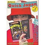 クイック・ジャパン (Vol.3)