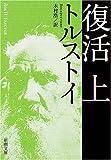 復活 (上巻) (新潮文庫)