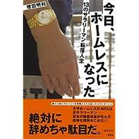 今日、ホームレスになった (新風舎)13のサラリーマン転落人生増田 明利