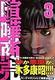 喧嘩商売(3) (ヤンマガKCスペシャル)