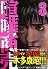 喧嘩商売 第3巻