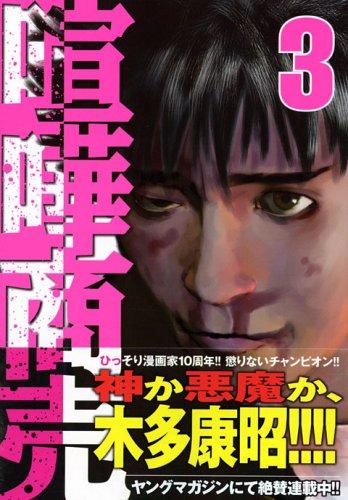 喧嘩商売(3) (ヤンマガKCスペシャル)の詳細を見る
